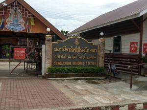 Sungai Kolok Train Station entrance